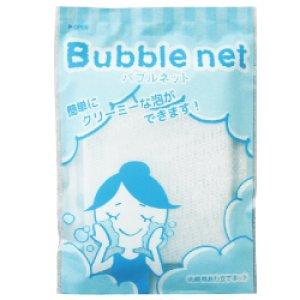 画像1: バブルネット 既製袋入り  2000個 1個あたり@12.2円(税込)