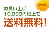 お買上げ10000円以上で送料無料